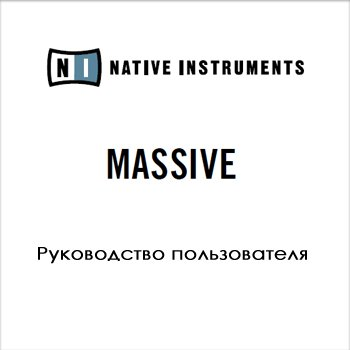 Мануал для Native Instruments Massive