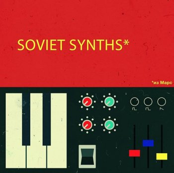 Сэмплы Samples From Mars Soviet Synths From Mars