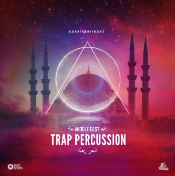 Сэмплы Black Octopus Sound Basement Freaks Middle East Trap Percussion